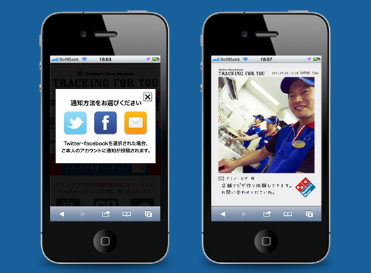 Domino's Pizza Presents TRACKING FOR YOU screenshot