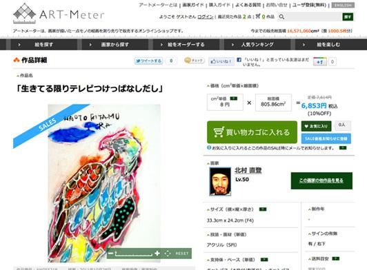 アートメーター(ARTMETER)