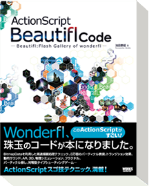 ActionScript Beautifl Code~Beautifl: Flash Gallery of wonderfl~