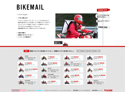 BIKEMAIL | RED BARON