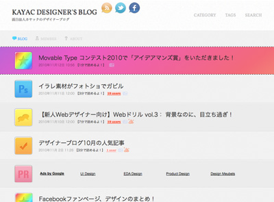 KAYAC DESIGNER'S BLOG