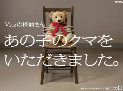 Vitz- Rescue the Teddy!